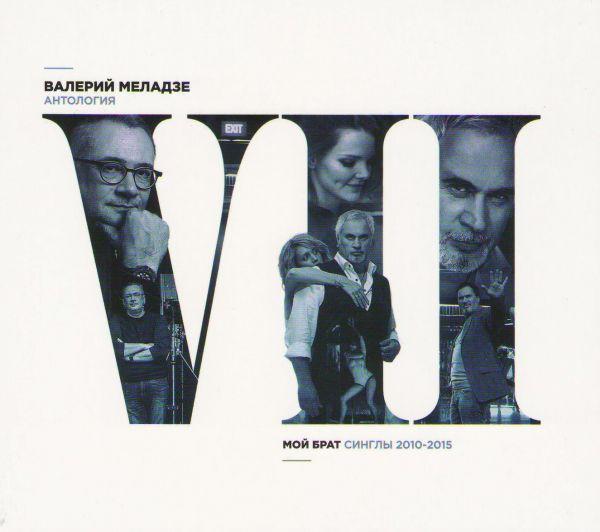 CD Диски Валерий Меладзе. Антология VII. Мой брат (Подарочное издание) - Валерий Меладзе