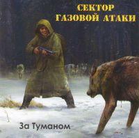 Sektor gazovoy ataki. Za tumanom - Sektor Gazovoy Ataki