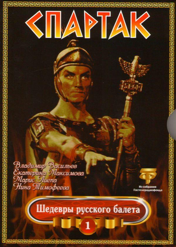 DVD Спартак. Шедевры русского балета. Выпуск 1 (Подарочное издание)