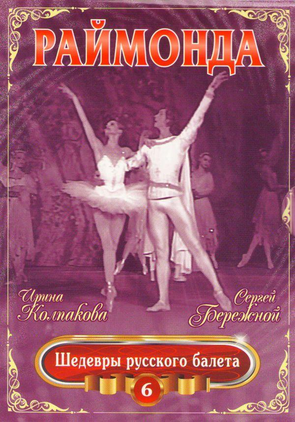 DVD Раймонда. Шедевры русского балета. Выпуск 6 (Подарочное издание)