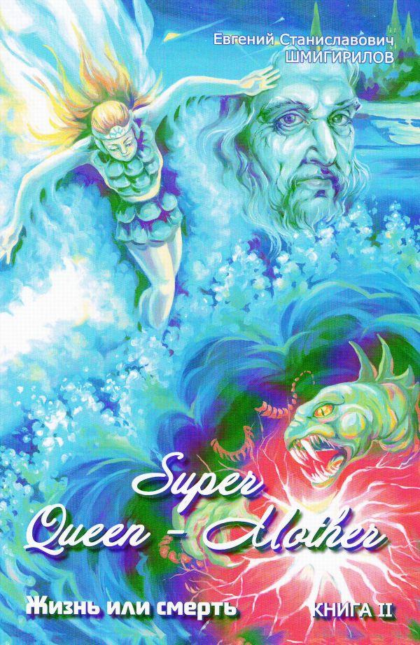Книги Super Queen-Mother. Жизнь или смерть. Книга 2 - Евгений Шмигирилов