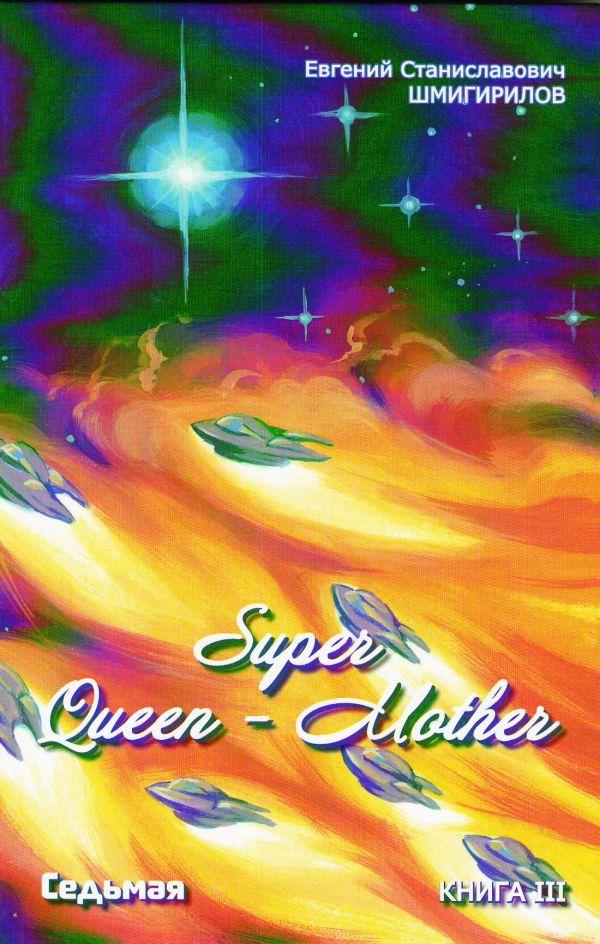 Книги Super Queen-Mother. Седьмая. Книга 3 - Евгений Шмигирилов
