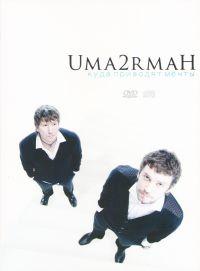 Uma2rman. Куда приводят мечты (Подарочное издание) - УмаТурман (Ума2рмаН)