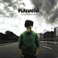 Pianoboj. Ne prekraschtschaj metschtat (Vinyl LP) - Pianoboy