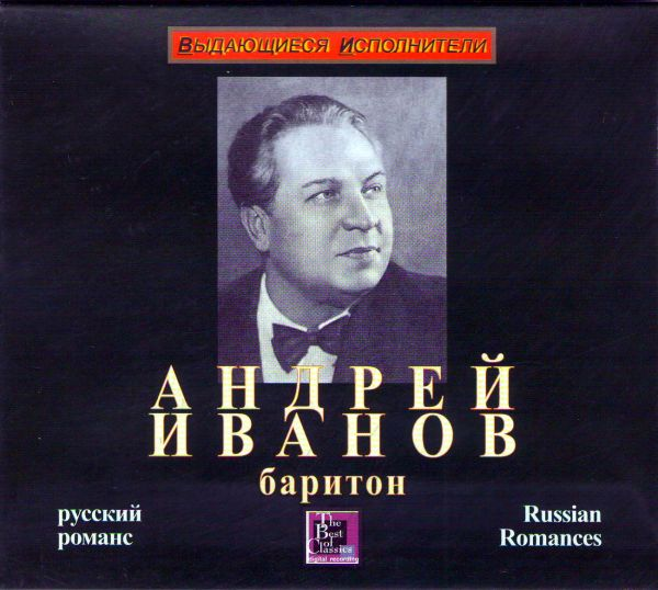 Audio CD Andrew Ivanov. Baritone. Russian Romances - Andrey Ivanov