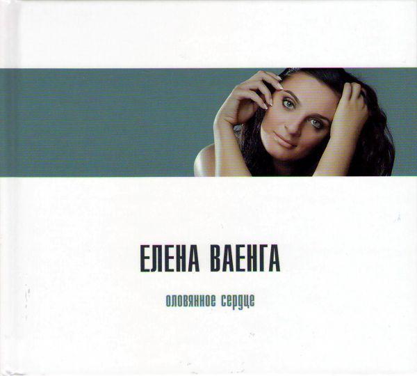 CD Диски Елена Ваенга. Оловянное сердце (Подарочное издание) - Елена Ваенга