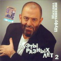 Mikhail Shufutinskiy. Duety Raznykh Let 2 - Mikhail Shufutinsky