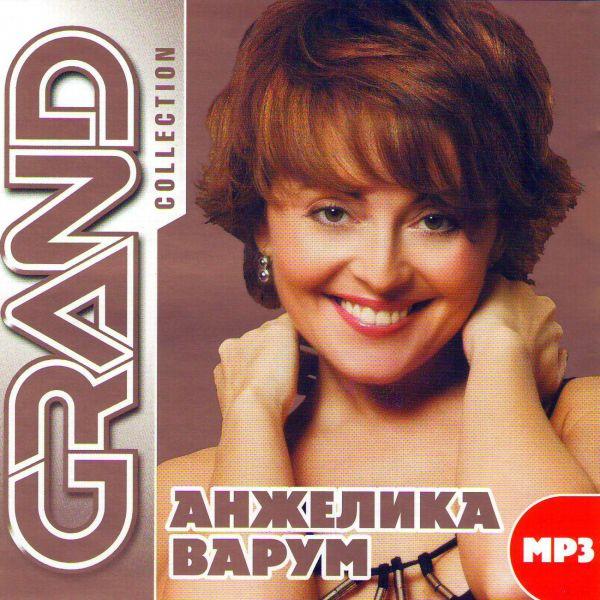 MP3 Диски Анжелика Варум. Grand Collection (mp3) - Анжелика Варум