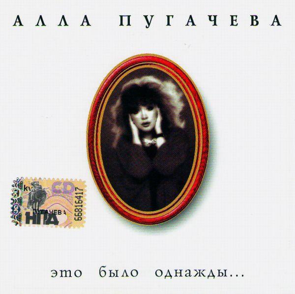 Audio CD Alla Pugatschewa. 8. Eto bylo odnaschdy (Moroz Records) - Alla Pugatschowa