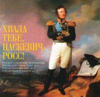 Khvala tebe, Paskevich-Ross! Russkie soldatskie pesni - The Male choir of the 'Valaam' Institute for Choral Art , Igor Uschakov