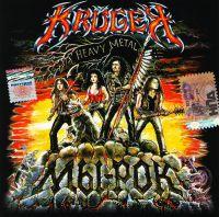Krüger. Мы - Рок! (Подарочное издание) (2002) - Krüger