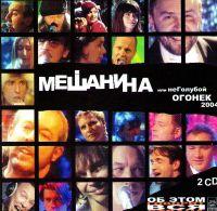 Various Artists. Meschanina. Ili NeGoluboj Ogonek (2CD) - Mumi Troll , Tatyana Bulanova, Bi-2 , Blestyaschie , Mihail Boyarskiy, Mashina vremeni , Tamara Gverdciteli