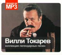 Willi Tokarew. Kollekzija legendarnych pesen (MP3) (Geschenkausgabe) - Villi Tokarev