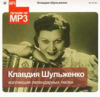 Klawdija Schulschenko. Kollekzija legendarnych pesen (MP3) (Geschenkausgabe) - Klavdiya Shulzhenko