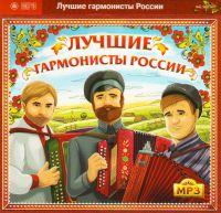 Various Artists. Lutschschie garmonisty Rossii (MP3) (Geschenkausgabe) - Ivan Pleshivcev, Vladimir Egoshin, Ansambl Gennadija Zavolokina Chastushka