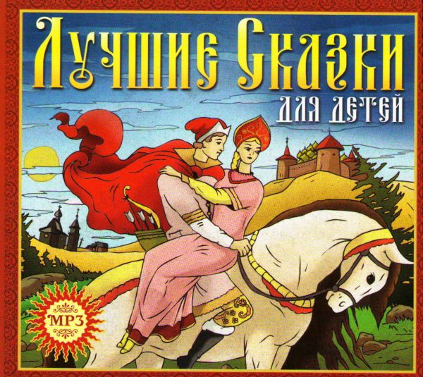 MP3 Диски Лучшие сказки для детей (MP3) (Подарочное издание)