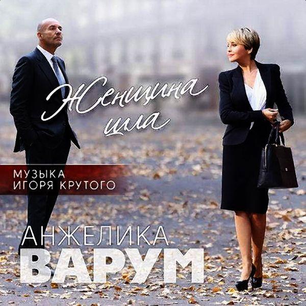 CD Диски Анжелика Варум. Женщина Шла - Анжелика Варум