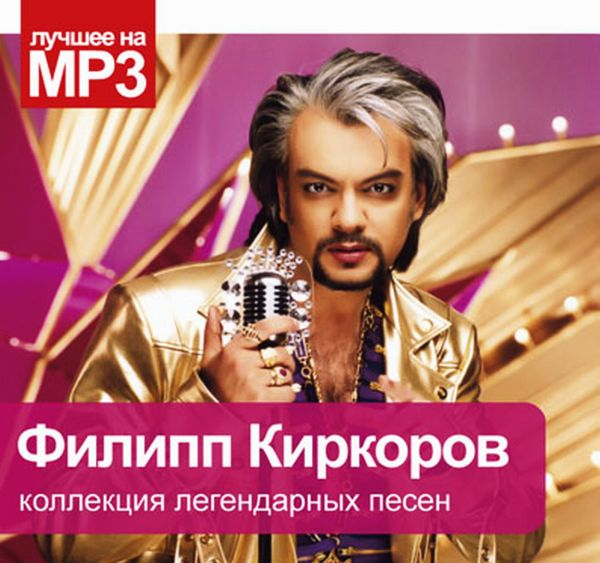 MP3 Диски Филипп Киркоров. Коллекция легендарных песен (MP3) - Филипп Киркоров