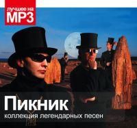 Пикник. Коллекция легендарных песен (MP3) - Пикник