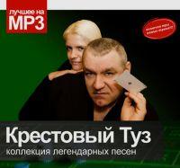Krestowyj Tus. Kollekzija legendarnych pesen (MP3) - Krestovyy Tuz