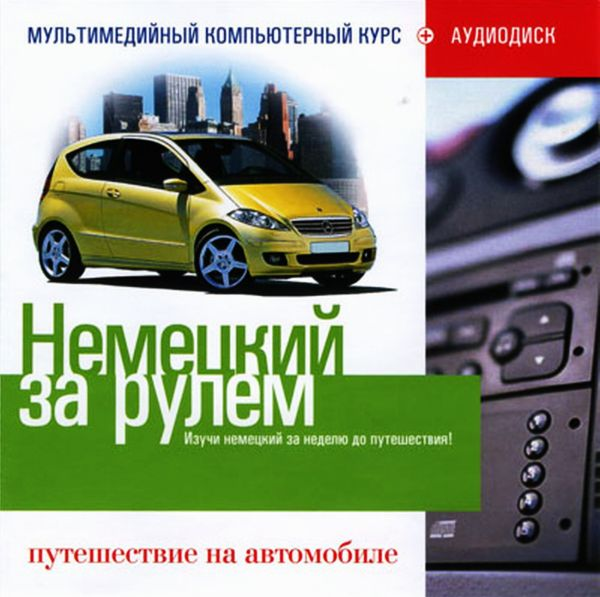 Программы Немецкий за рулем: Путешествие на автомобиле (2CD)