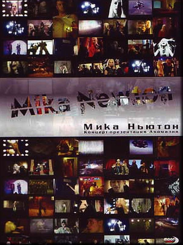 DVD Мика Ньютон (Mika Newton). Аномалия (Концерт-презентация альбома + Видеоклипы) - Мика Ньютон