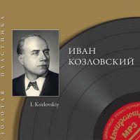 Иван Козловский. Золотая пластинка (MP3) - Иван Козловский