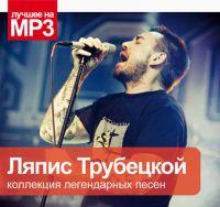 Ляпис Трубецкой. Коллекция легендарных песен (MP3) - Ляпис Трубецкой