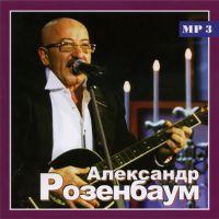 Aleksandr Rosenbaum. Tolko lutschschee (MP3) - Alexander Rosenbaum