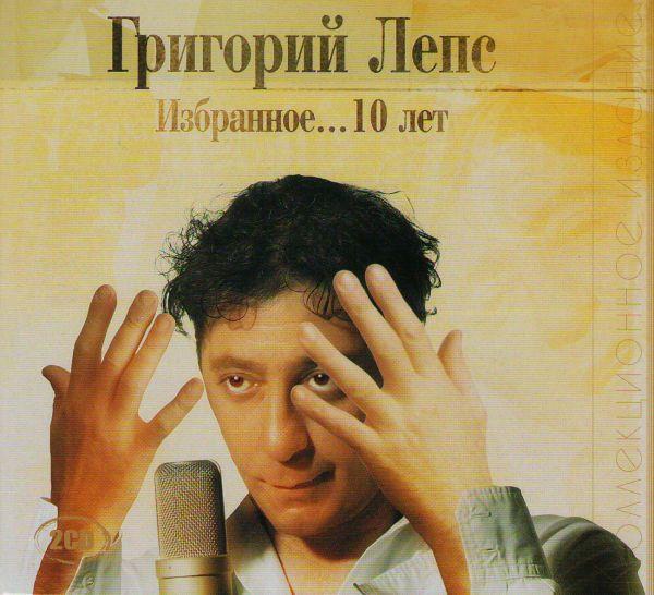 CD Диски Григорий Лепс. Избранное... 10 лет. Коллекционное издание (Подарочное издание) (2 CD) - Григорий Лепс