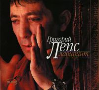 Grigoriy Leps. Labirint. Kollektsionnoe izdanie (Gift Edition) (CD+DVD) - Grigory Leps