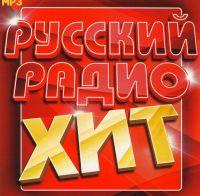 Various Artists. Russkij radio chit (MP3) - Anzhelika Varum, Leonid Agutin, Roma Zhukov, Yuta , Igor Krutoj, Aleksandr Malinin, Ani Lorak
