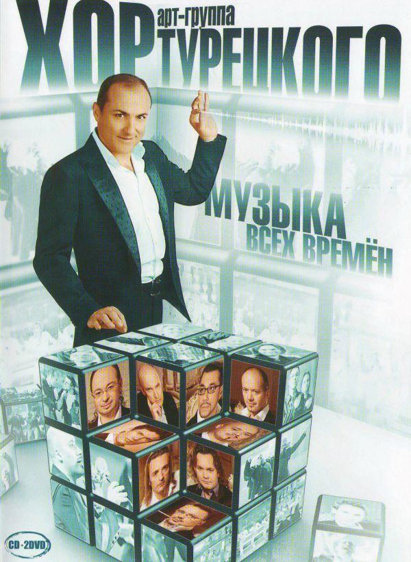 DVD Хор Турецкого. Музыка всех времен (Подарочное издание) (CD+2DVD) - Хор Турецкого