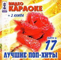 Wideo Karaoke: Lutschschie Pop-chity. Wypusk 17 - Natasha Koroleva, Tatyana Bulanova, Zhasmin , VIA Slivki , Diskoteka Avariya , Gosti iz buduschego , Vitas