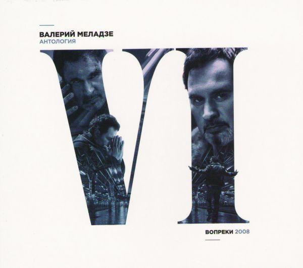 CD Диски Валерий Меладзе. Антология VI. Вопреки (Подарочное издание) - Валерий Меладзе