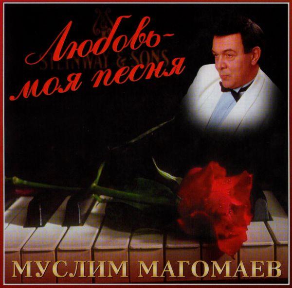 Audio CD Muslim Magomaew. Ljubow moja - pesnja - Müslüm Maqomayev