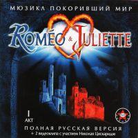 Musical: Romeo & Julia. Full Russian Version. Act I - Nikolay Tsiskaridze, Eduard Shulzhevskiy, Vladimir Dybskiy, Aleksandr Marakulin, Aleksandr Postolenko, Svyatoslav Belyaev, Andrey Aleksandrin