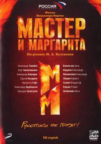 The Master and Margarita (Master i Margarita) (2 DVD) - Vladimir Bortko, Igor Kornelyuk, Mihail Bulgakov, Valeriy Myulgauch, Valerij Todorovskij, Ilya Olejnikov, Dmitriy Nagiev