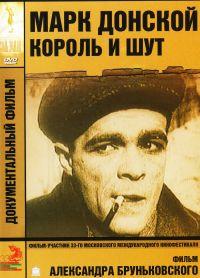 Mark Donskoy. The King and the Jester (Korol i shut) (RUSCICO) - Aleksandr Brunkovskiy, Aleksandr Donskoj, Yuriy Obuhov, Mark Donskoy