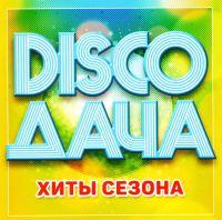 Various Artists. Disco Dacha - Propaganda , Roma Zhukov, Yuta , Aleksandr Marcinkevich, Aleksandr Malinin, Aleksandr Buynov, Ani Lorak