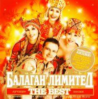 Балаган Лимитед. The Best (Лучшие Песни) (2008) - Балаган Лимитед