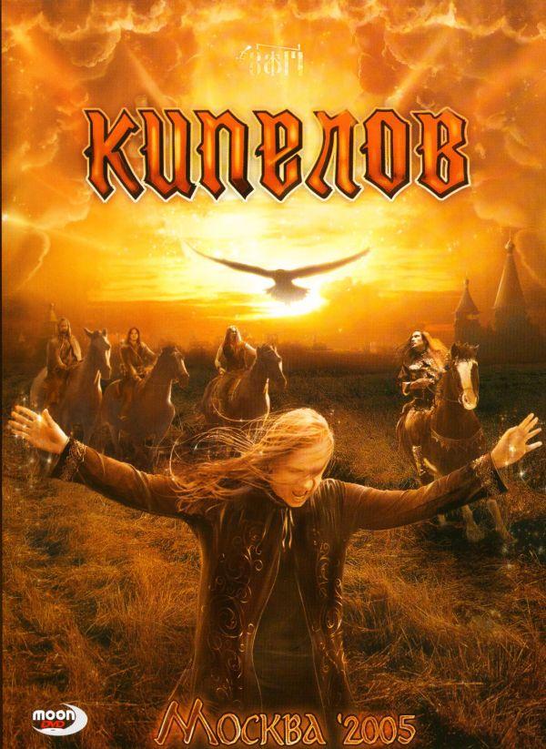 DVD Кипелов. Москва '2005 - Кипелов