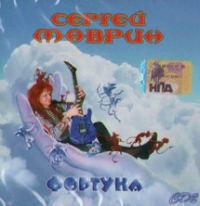 Сергей Маврин. Фортуна CD2 - Сергей Маврин