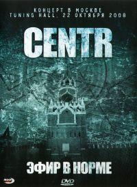 Centr. Эфир в норме. Концерт в Москве. Tunung Hall, 22 октября 2008 - Centr
