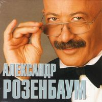 Aleksandr Rozenbaum. Pesnya dlinoyu v zhizn - Alexander Rosenbaum