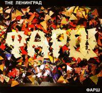 The Leningrad. Farsh - Leningrad