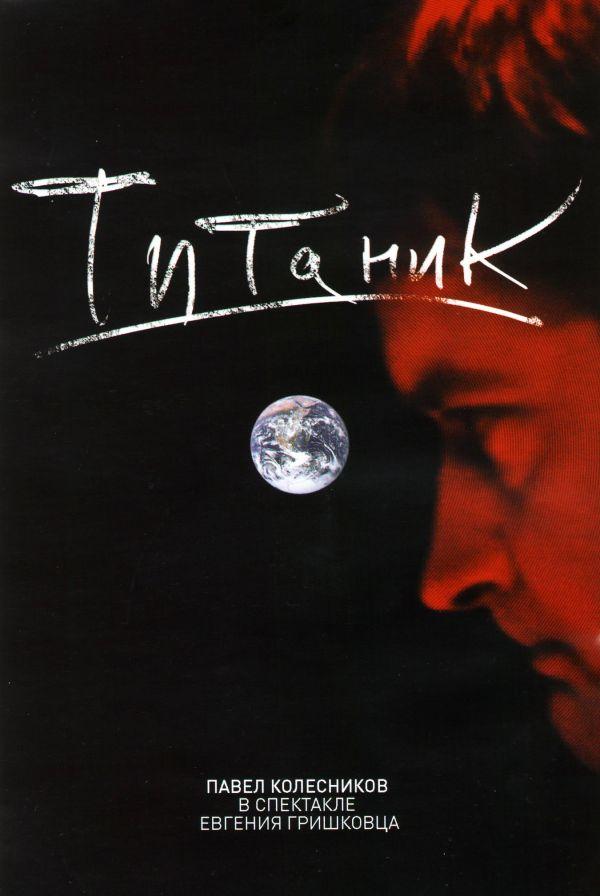 DVD Ewgenij Grischkowez. Titanik (Spektakl) - Evgenij Grishkovec, Pavel  Kolesnikov