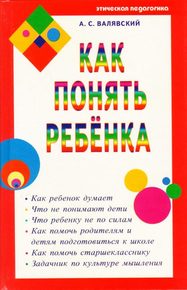 Книги А.С.Валявский. Как понять ребенка. Этническая педагогика - Андрей  Валявский