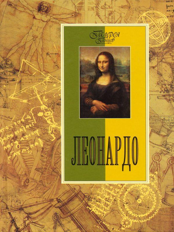 Книги Леонардо. Галерея Гениев