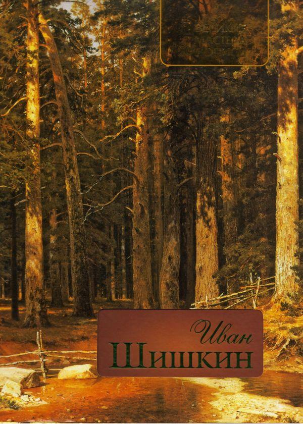Книги Великие писатели живописи. Иван Шишкин